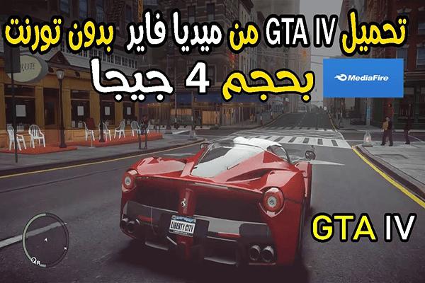 تحميل لعبة gta iv